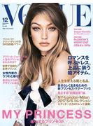 VOGUE JAPAN 2016 12月号