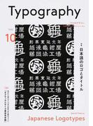 タイポグラフィ 文字を楽しむデザインジャーナル ISSUE10 特集日本語のロゴとタイトル