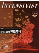 インテンシヴィスト Vol.8No.4(2016) 特集・ICUにおける神経内科