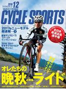CYCLE SPORTS (サイクルスポーツ) 2016年 12月号