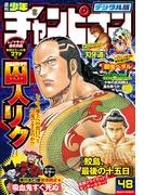 週刊少年チャンピオン2016年48号
