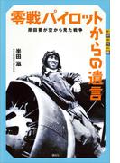 零戦パイロットからの遺言 原田要が空から見た戦争(世の中への扉)