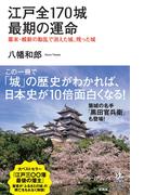 江戸全170城 最期の運命 幕末・維新の動乱で消えた城、残った城(知的発見!BOOKS)