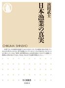 日本漁業の真実(ちくま新書)
