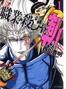 【セット限定 20%OFF】新 職業・殺し屋。斬 ZAN(1)(ヤングアニマル)