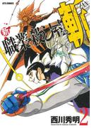 【セット限定 20%OFF】新 職業・殺し屋。斬 ZAN(2)(ヤングアニマル)