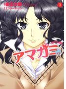【セット限定 20%OFF】アマガミ precious diary(3)(ヤングアニマル)