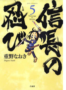 【セット限定 20%OFF】信長の忍び(5)(ヤングアニマル)