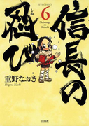 【セット限定 20%OFF】信長の忍び(6)(ヤングアニマル)