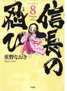 【セット限定 20%OFF】信長の忍び(8)(ヤングアニマル)