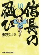 【セット限定 20%OFF】信長の忍び(10)(ヤングアニマル)