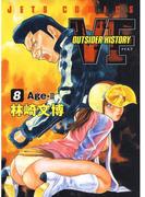 【セット限定 30%OFF】VF-アウトサイダーヒストリー-(8)(ヤングアニマル)