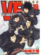 【セット限定 30%OFF】VF-アウトサイダーヒストリー-(19)(ヤングアニマル)