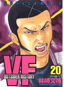 【セット限定 30%OFF】VF-アウトサイダーヒストリー-(20)(ヤングアニマル)