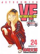 【セット限定 30%OFF】VF-アウトサイダーヒストリー-(24)(ヤングアニマル)