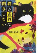 猫は毒殺に関与しない 文庫書下ろし&オリジナル/連作推理小説