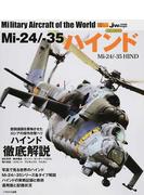 Mi‐24/‐35ハインド