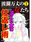 【全1-3セット】波瀾万丈の女たち