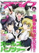 【電子版】月刊コミックアライブ 2016年12月号(MFコミックス アライブシリーズ)