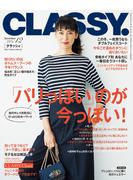 CLASSY. 2016年12月号
