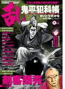 コミック乱 2016年10月号