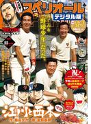 ビッグコミックスペリオール 2016年22号(2016年10月28日発売)