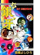 銀牙―流れ星 銀― 第5巻