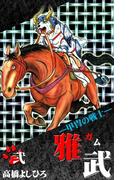 ―甲冑の戦士―雅武 第2巻