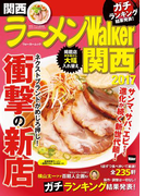 ラーメンWalker関西2017