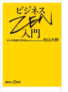 ビジネスZEN入門(講談社+α新書)
