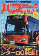 バスマガジン バス好きのためのバス総合情報誌 vol.80