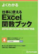 よくわかる仕事に使えるMicrosoft Excel関数ブック 2016/2013/2010/2007対応