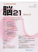 脳21 脳と神経の総合学術誌 Vol.19No.4(2016) 「特集」パーキンソン病の基礎と臨床の最先端 「特集」こころと脳の発達