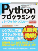 Pythonプログラミングパーフェクトマスター Python3対応主要機能徹底解説 AIプログラマーを目指す人のための