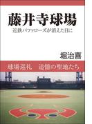 藤井寺球場(ブックバーガープラス)