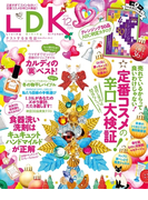 LDK (エル・ディー・ケー) 2016年 12月号(LDK)