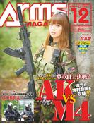 月刊アームズマガジン2016年12月号(月刊アームズマガジン)