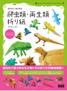 切らずに1枚で折る 爬虫類・両生類折り紙