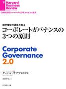 コーポレートガバナンスの3つの原則(DIAMOND ハーバード・ビジネス・レビュー論文)