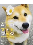 ムーコフォトブック 飼い主にしか撮れない大人気看板犬の写真集