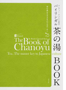 ランディー・チャネル宗榮のバイリンガル茶の湯BOOK 茶の湯は日本文化のマスターキー
