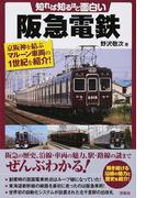 知れば知るほど面白い阪急電鉄 京阪神を結ぶマルーン車両の1世紀を紹介!