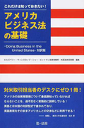 これだけは知っておきたい!アメリカビジネス法の基礎 −Doing Business in the United States−対訳版