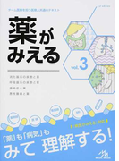 薬がみえる vol.3 消化器系の疾患と薬 呼吸器系の疾患と薬 感染症と薬/悪性腫瘍と薬