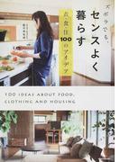 ズボラでも、センスよく暮らす 衣・食・住100のアイデア