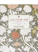 ウィリアム・モリスの美しい塗り絵 ロンドン、ヴィクトリア・アンド・アルバート・ミュージアムのコレクションより