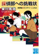 探偵部への挑戦状(実業之日本社文庫)