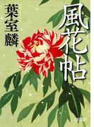 風花帖(朝日文庫)