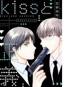 kissと正義(ジャスティス)(ディアプラス・コミックス)