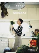 SENS de MASAKI センスを磨く暮らしの教科書 vol.5(2016−17秋|冬) 冬を迎える部屋と暮らし